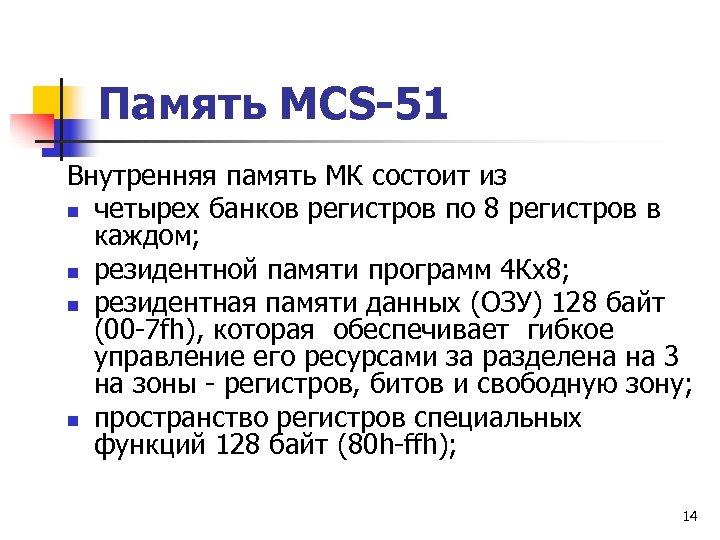 Память MCS-51 Внутренняя память МК состоит из n четырех банков регистров по 8 регистров