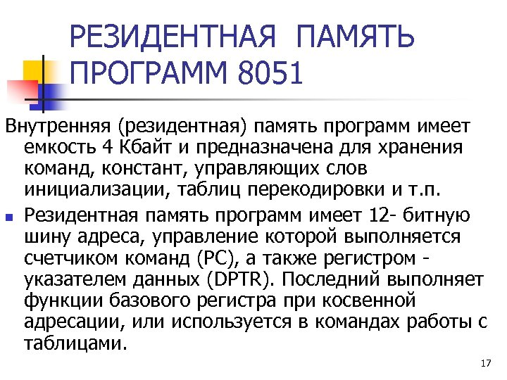 РЕЗИДЕНТНАЯ ПАМЯТЬ ПРОГРАММ 8051 Внутренняя (резидентная) память программ имеет емкость 4 Кбайт и предназначена