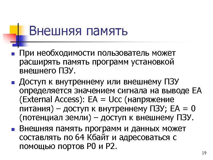Внешняя память n n n При необходимости пользователь может расширять память программ установкой внешнего