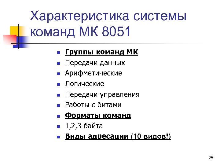 Характеристика системы команд МК 8051 n n n n n Группы команд МК Передачи