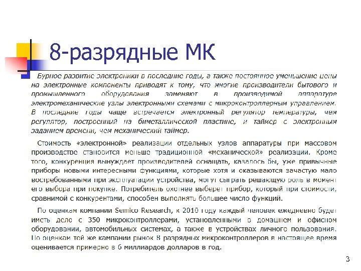 8 -разрядные МК 3