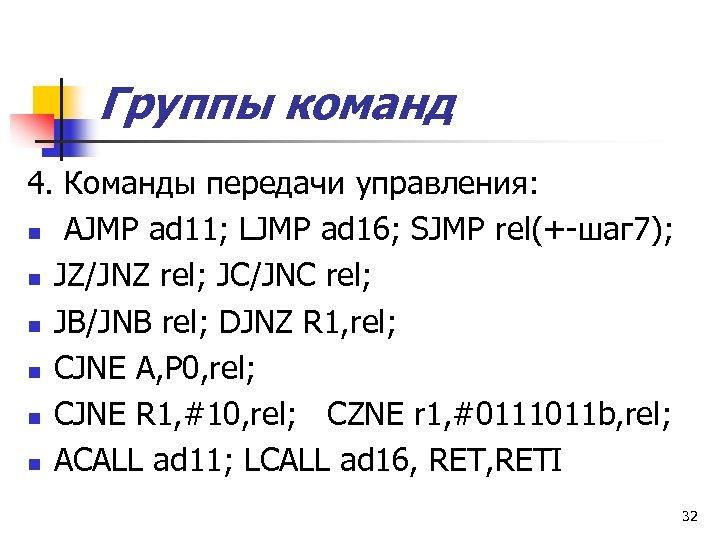 Группы команд 4. Команды передачи управления: n AJMP ad 11; LJMP ad 16; SJMP
