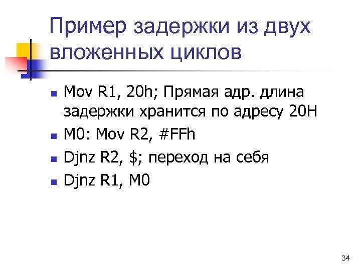 Пример задержки из двух вложенных циклов n n Mov R 1, 20 h; Прямая