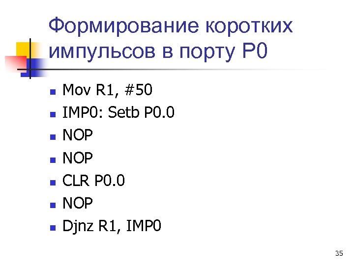 Формирование коротких импульсов в порту Р 0 n n n n Mov R 1,