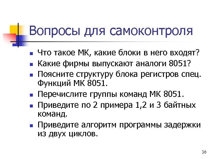 Вопросы для самоконтроля n n n Что такое МК, какие блоки в него входят?