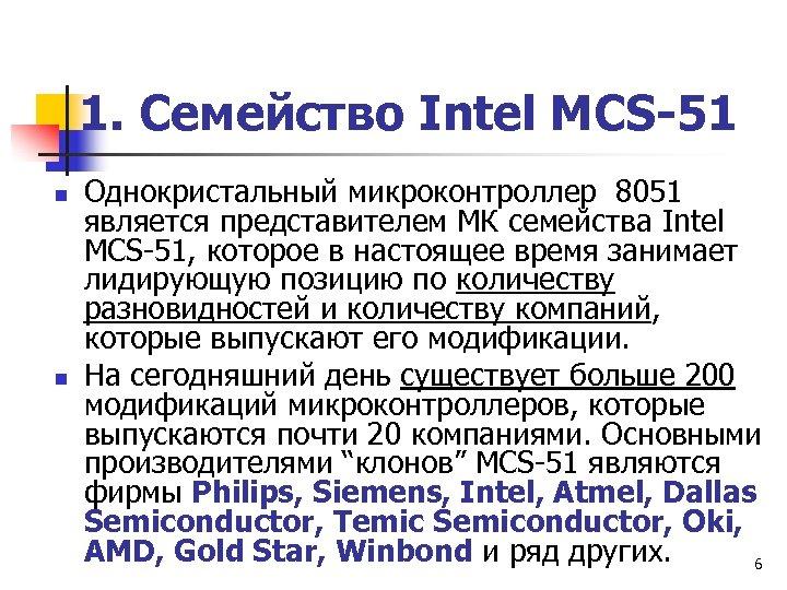 1. Семейство Intel MCS-51 n n Однокристальный микроконтроллер 8051 является представителем МК семейства Intel