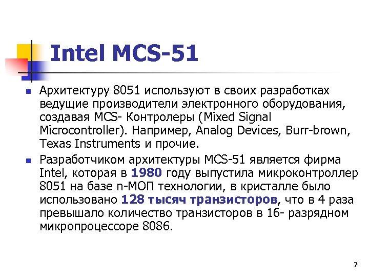 Intel MCS-51 n n Архитектуру 8051 используют в своих разработках ведущие производители электронного оборудования,