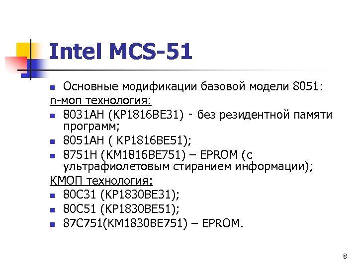Intel MCS-51 Основные модификации базовой модели 8051: n-моп технология: n 8031 AH (KP 1816