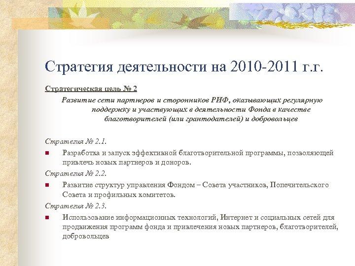 Стратегия деятельности на 2010 -2011 г. г. Стратегическая цель № 2 Развитие сети партнеров