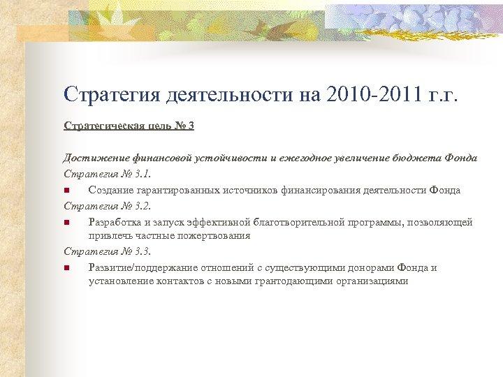 Стратегия деятельности на 2010 -2011 г. г. Стратегическая цель № 3 Достижение финансовой устойчивости