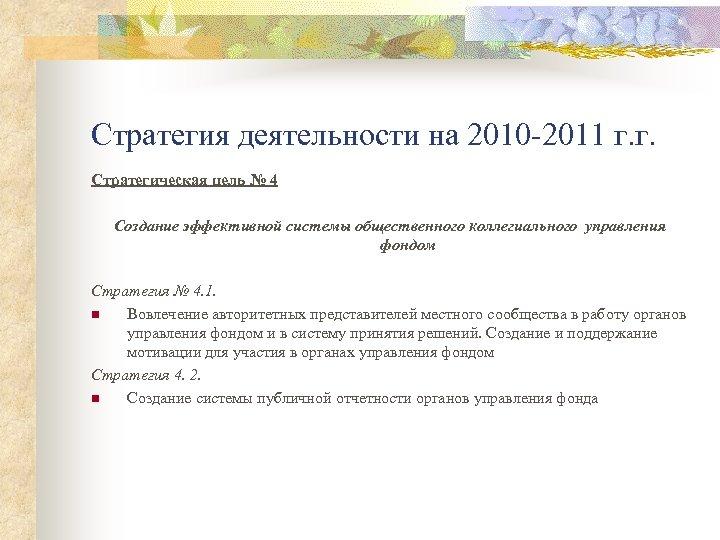 Стратегия деятельности на 2010 -2011 г. г. Стратегическая цель № 4 Создание эффективной системы