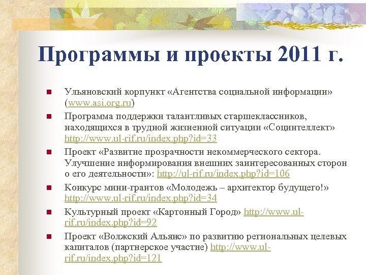 Программы и проекты 2011 г. n n n Ульяновский корпункт «Агентства социальной информации» (www.