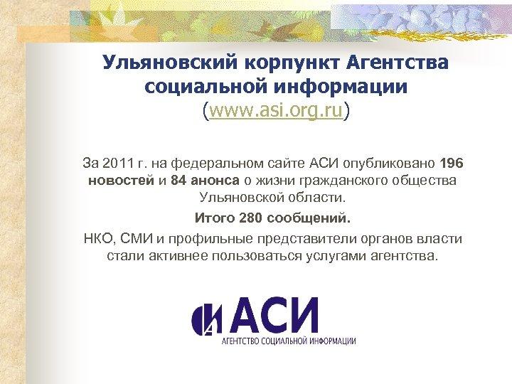 Ульяновский корпункт Агентства социальной информации (www. asi. org. ru) За 2011 г. на федеральном