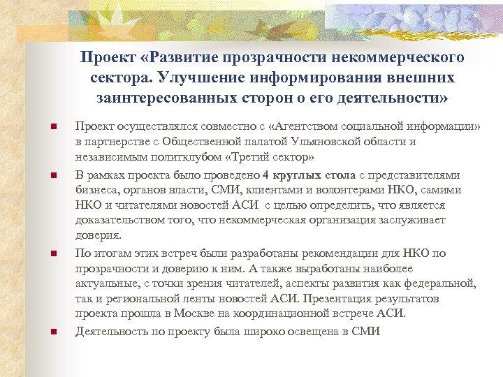 Проект «Развитие прозрачности некоммерческого сектора. Улучшение информирования внешних заинтересованных сторон о его деятельности» n