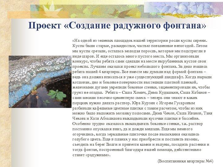 Проект «Создание радужного фонтана» «На одной из зеленых площадок нашей территории росли кусты сирени.