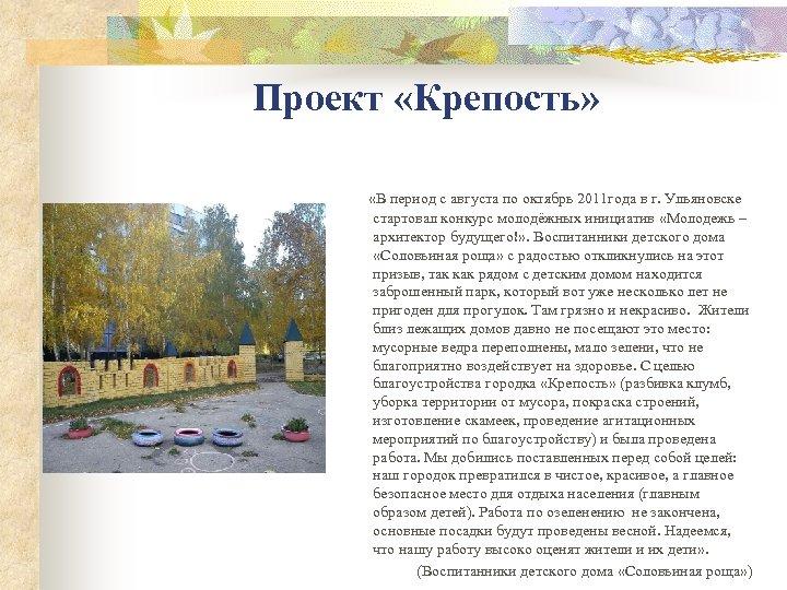 Проект «Крепость» «В период с августа по октябрь 2011 года в г. Ульяновске стартовал