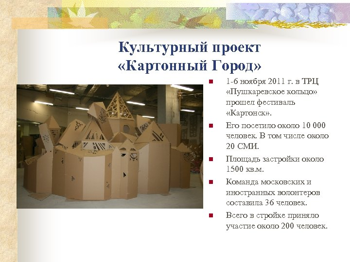 Культурный проект «Картонный Город» n n n 1 -6 ноября 2011 г. в ТРЦ