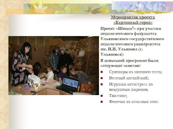 Мероприятия проекта «Картонный город» Проект «Школа 2» при участии педагогического факультета Ульяновского государственного педагогического