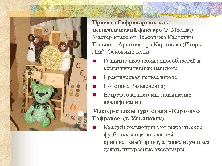 Проект «Гофрокартон, как педагогический фактор» (г. Москва) Мастер-класс от Персонажа Картонии - Главного Архитектора