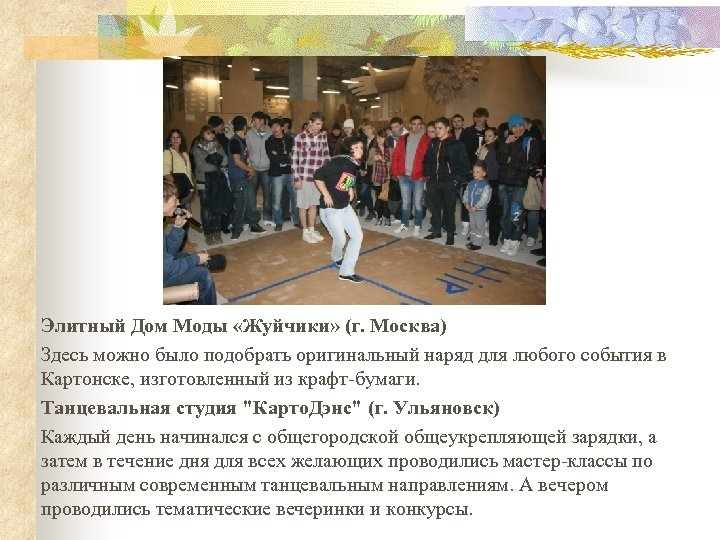 Элитный Дом Моды «Жуйчики» (г. Москва) Здесь можно было подобрать оригинальный наряд для любого