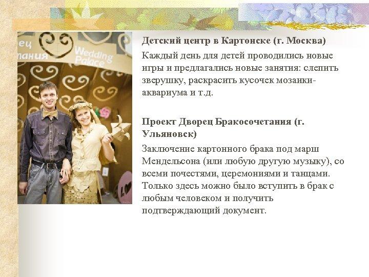 Детский центр в Картонске (г. Москва) Каждый день для детей проводились новые игры и