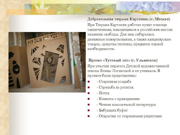 Добровольная тюрьма Картонии. (г. Москва) При Тюрьме Картонии работал пункт помощи заключенным, находящимся в