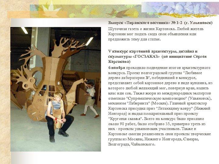 Выпуск «Тиранского вестника» № 1 -2 (г. Ульяновск) Шуточная газета о жизни Картонска. Любой