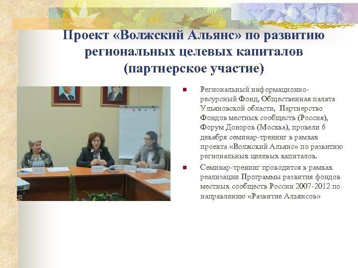 Проект «Волжский Альянс» по развитию региональных целевых капиталов (партнерское участие) n n Региональный информационноресурсный