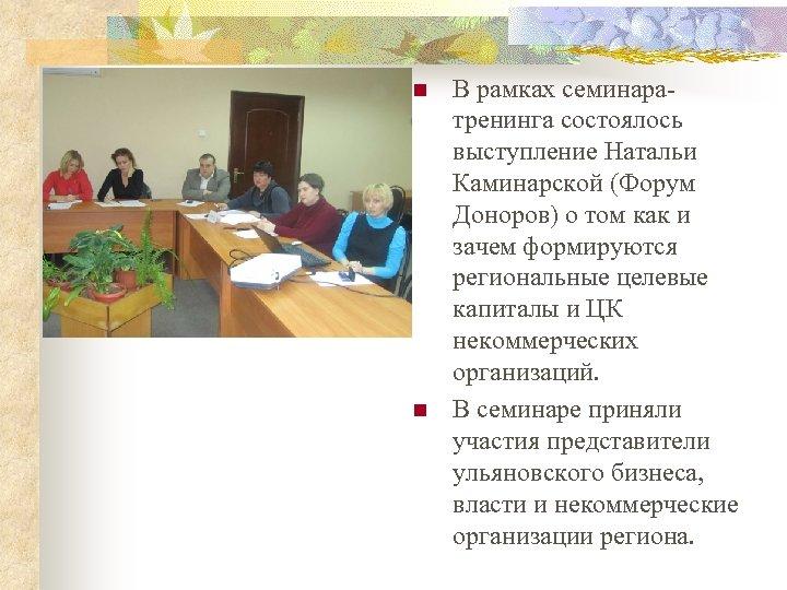 n n В рамках семинаратренинга состоялось выступление Натальи Каминарской (Форум Доноров) о том как