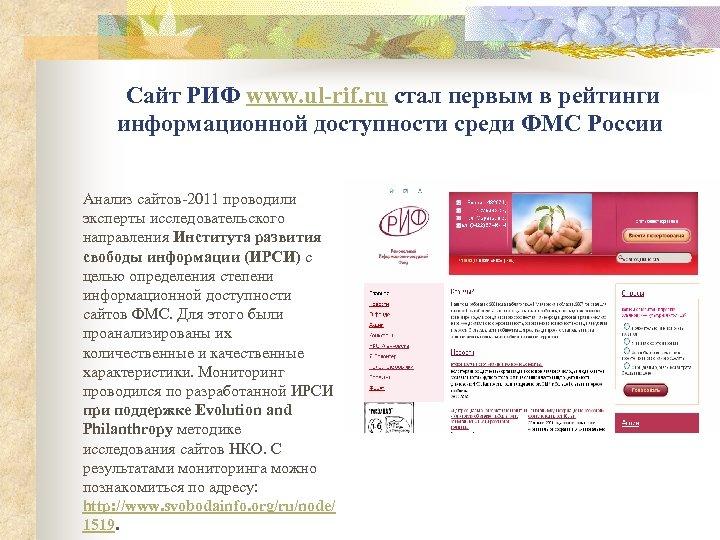 Сайт РИФ www. ul-rif. ru стал первым в рейтинги информационной доступности среди ФМС
