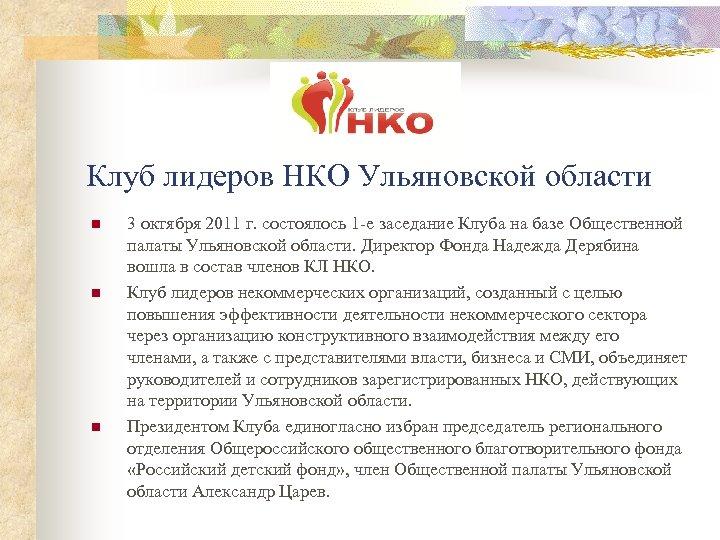Клуб лидеров НКО Ульяновской области n n n 3 октября 2011 г. состоялось 1