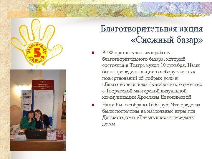 Благотворительная акция «Снежный базар» n n РИФ принял участие в работе благотворительного базара,
