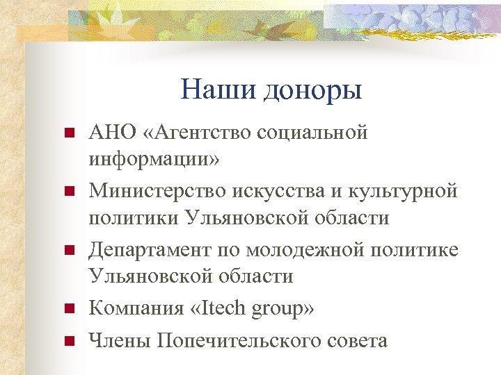 Наши доноры n n n АНО «Агентство социальной информации» Министерство искусства и культурной политики