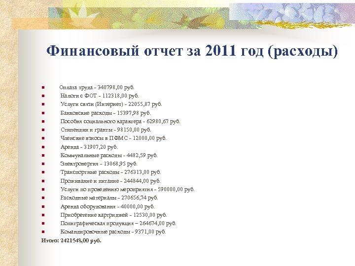 Финансовый отчет за 2011 год (расходы) Оплата труда - 340798, 00 руб. n Налоги