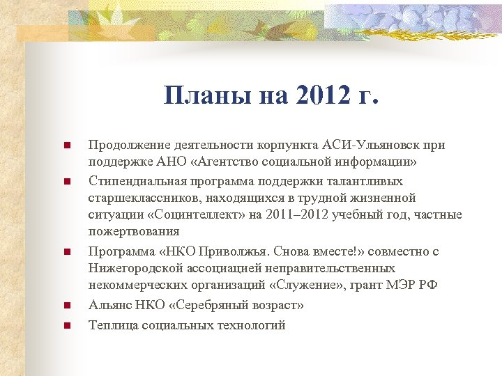 Планы на 2012 г. n n n Продолжение деятельности корпункта АСИ-Ульяновск при поддержке АНО