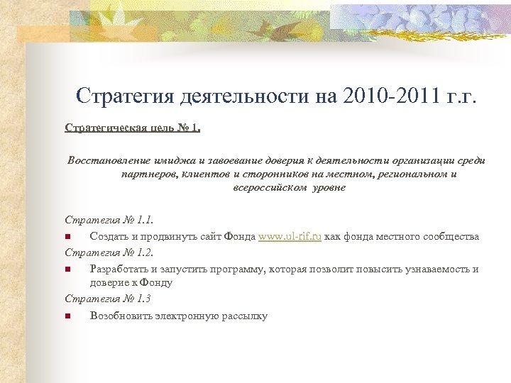 Стратегия деятельности на 2010 -2011 г. г. Стратегическая цель № 1. Восстановление имиджа и