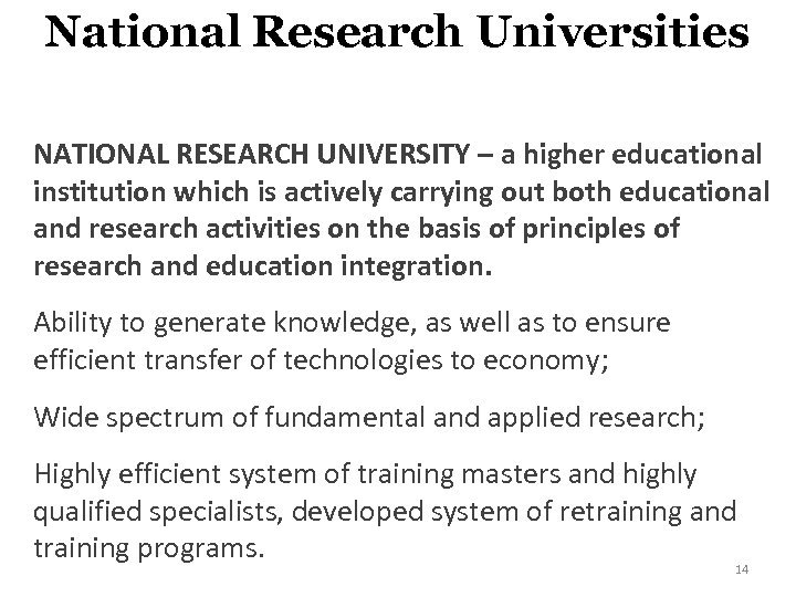 National Research Universities NATIONAL RESEARCH UNIVERSITY – a higher educational institution which is actively
