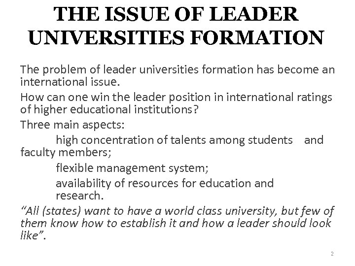 THE ISSUE OF LEADER UNIVERSITIES FORMATION The problem of leader universities formation has become