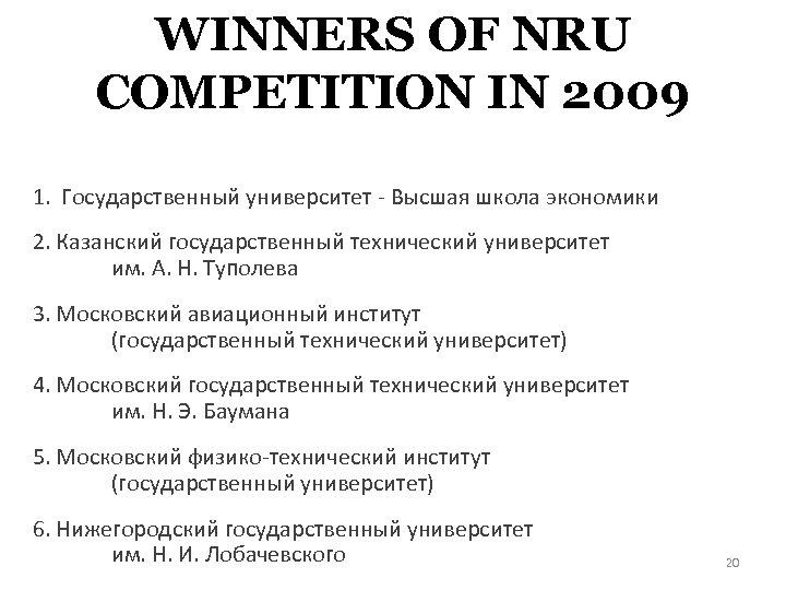 WINNERS OF NRU COMPETITION IN 2009 1. Государственный университет - Высшая школа экономики 2.