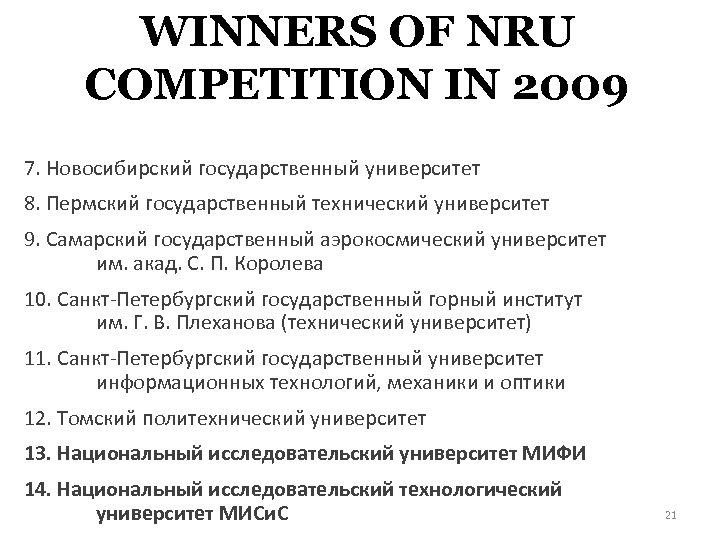 WINNERS OF NRU COMPETITION IN 2009 7. Новосибирский государственный университет 8. Пермский государственный технический