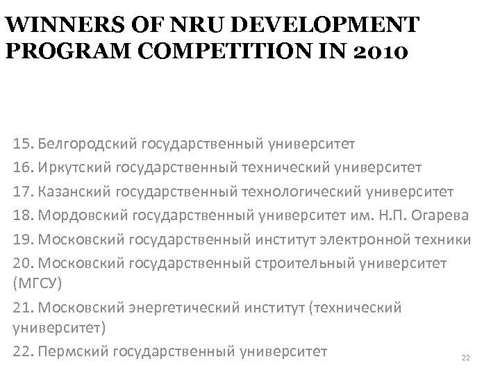 WINNERS OF NRU DEVELOPMENT PROGRAM COMPETITION IN 2010 15. Белгородский государственный университет 16. Иркутский
