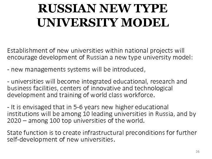 RUSSIAN NEW TYPE UNIVERSITY MODEL Establishment of new universities within national projects will encourage