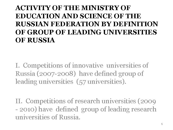 ACTIVITY OF THE MINISTRY OF EDUCATION AND SCIENCE OF THE RUSSIAN FEDERATION BY DEFINITION