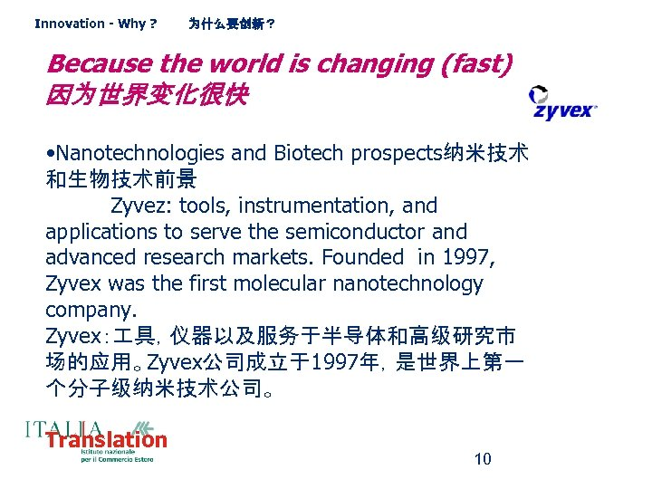Innovation - Why ? 为什么要创新? Because the world is changing (fast) 因为世界变化很快 • Nanotechnologies