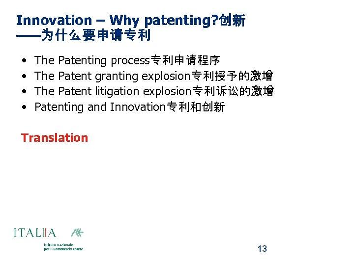 Innovation – Why patenting? 创新 ——为什么要申请专利 • • The Patenting process专利申请程序 The Patent granting