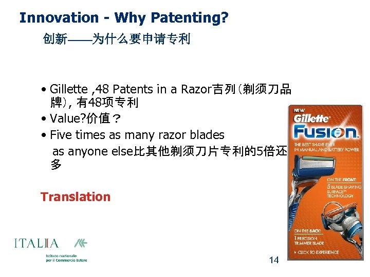 Innovation - Why Patenting? 创新——为什么要申请专利 • Gillette , 48 Patents in a Razor吉列(剃须刀品 牌),