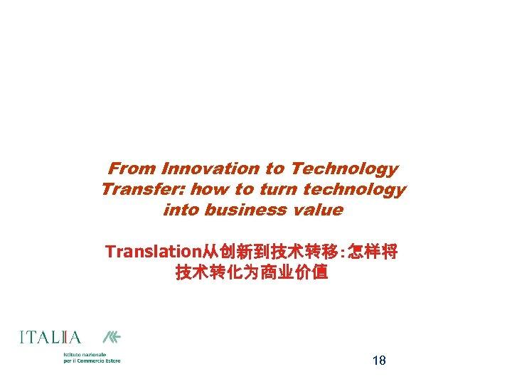 From Innovation to Technology Transfer: how to turn technology into business value Translation从创新到技术转移:怎样将 技术转化为商业价值
