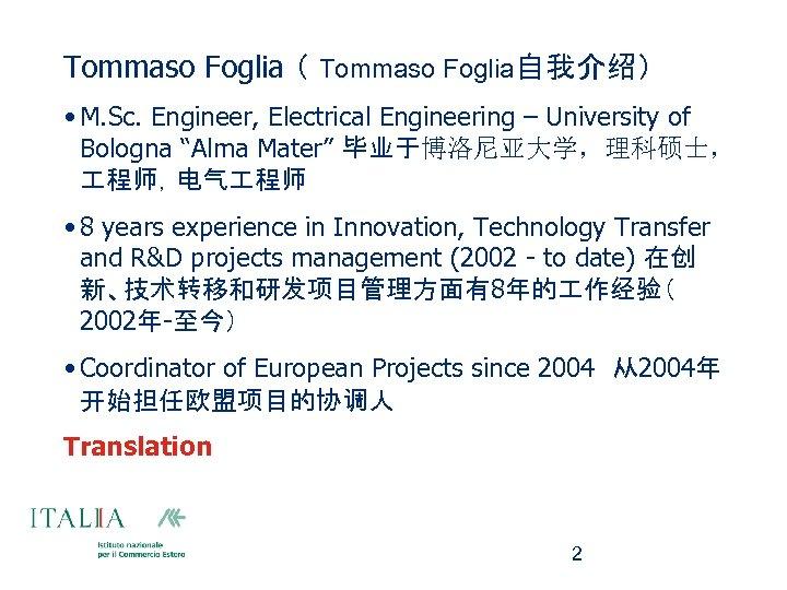 Tommaso Foglia ( Tommaso Foglia自我介绍) • M. Sc. Engineer, Electrical Engineering – University of
