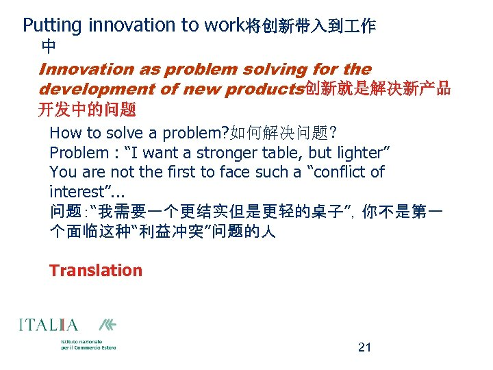 Putting innovation to work将创新带入到 作 中 Innovation as problem solving for the development of