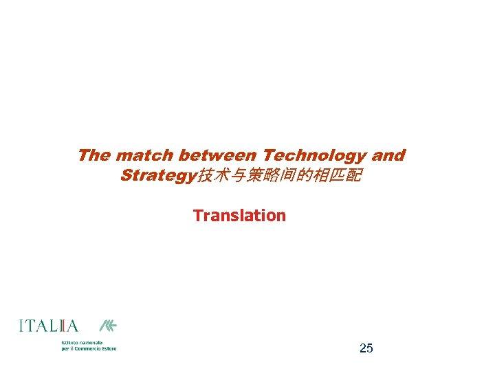 The match between Technology and Strategy技术与策略间的相匹配 Translation 25